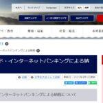 兵庫県三木市、市税のクレジットカード納付を開始