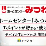 福井県のホームセンター「みつわ」でTポイントサービス開始
