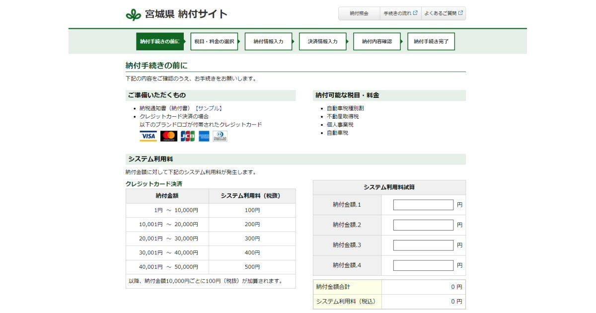 宮城県、県税のクレジットカード納付を開始
