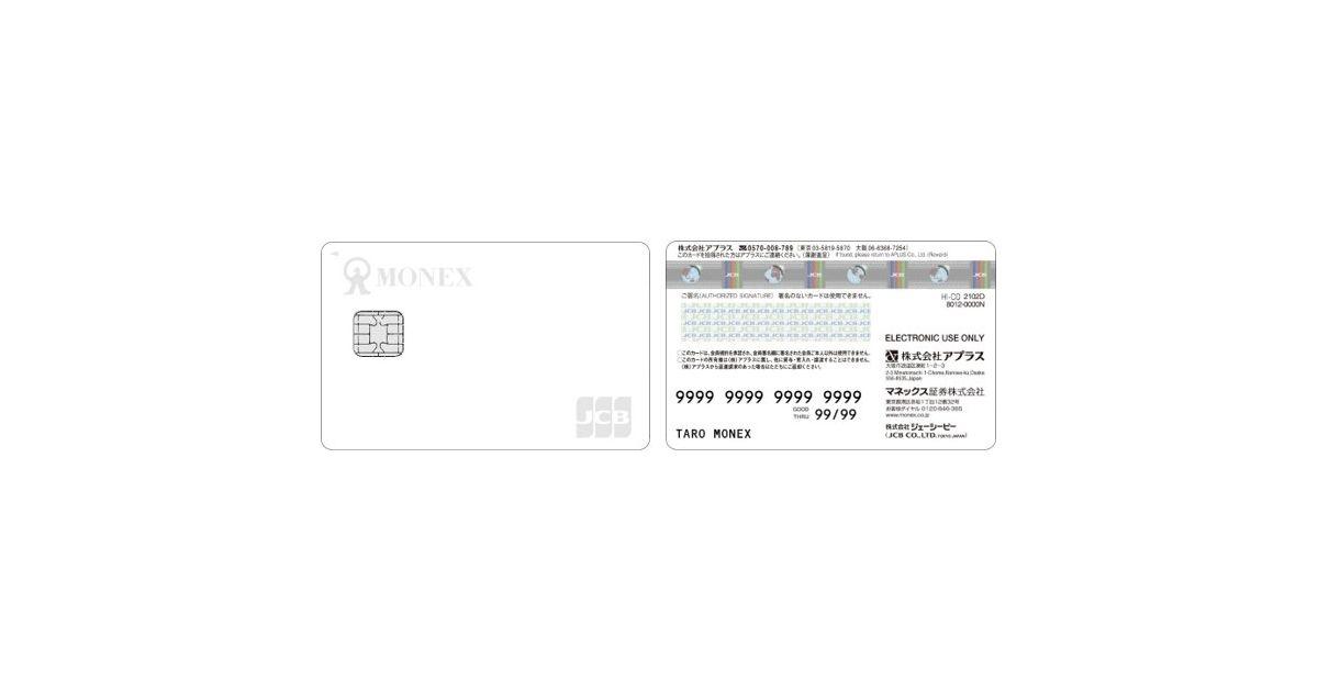 マネックス証券、「マネックスカード」を発行 マネックスカードで投信積立決済できるサービスは冬を予定