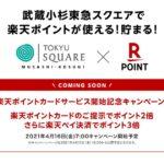 武蔵小杉東急スクエアで楽天ポイントカードの利用が可能に 最大ポイント3倍キャンペーンも実施