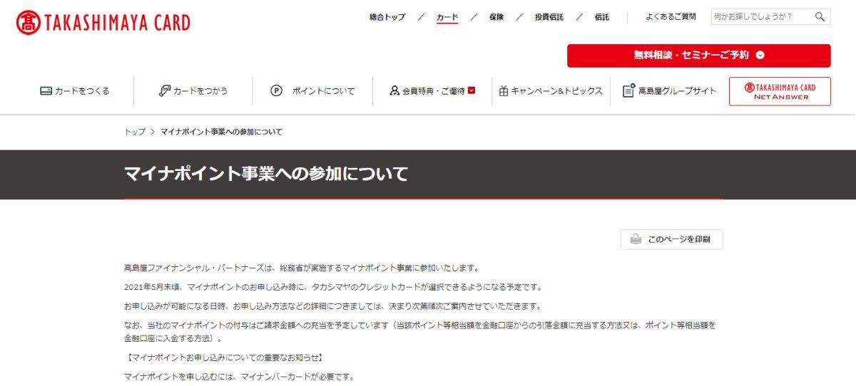 タカシマヤカードがマイナポイント事業に参加 2021年5月末より申し込み可能予定