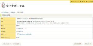 【税務署からのお知らせ】納付情報登録依頼の受信通知