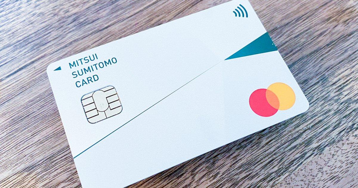 三井住友カード(NL)の最大5%のポイント還元を確認してみた! 最大5%還元はセブン-イレブン・ローソンに加えファミリーマートも対象に!
