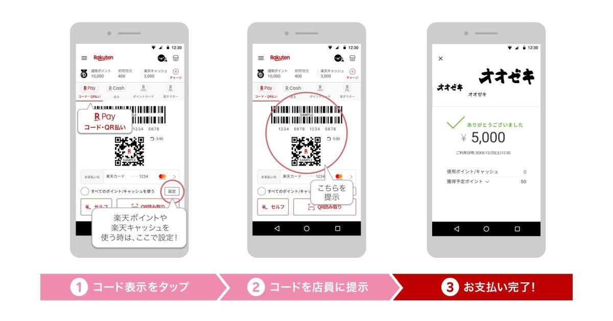 スーパー「オオゼキ」で楽天ペイ(アプリ決済)の利用が可能に