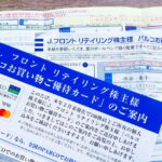 J.フロント リテイリング株主用「パルコお買い物ご優待カード」を申し込んだ! パルコお買い物ご優待カードの特典とは?