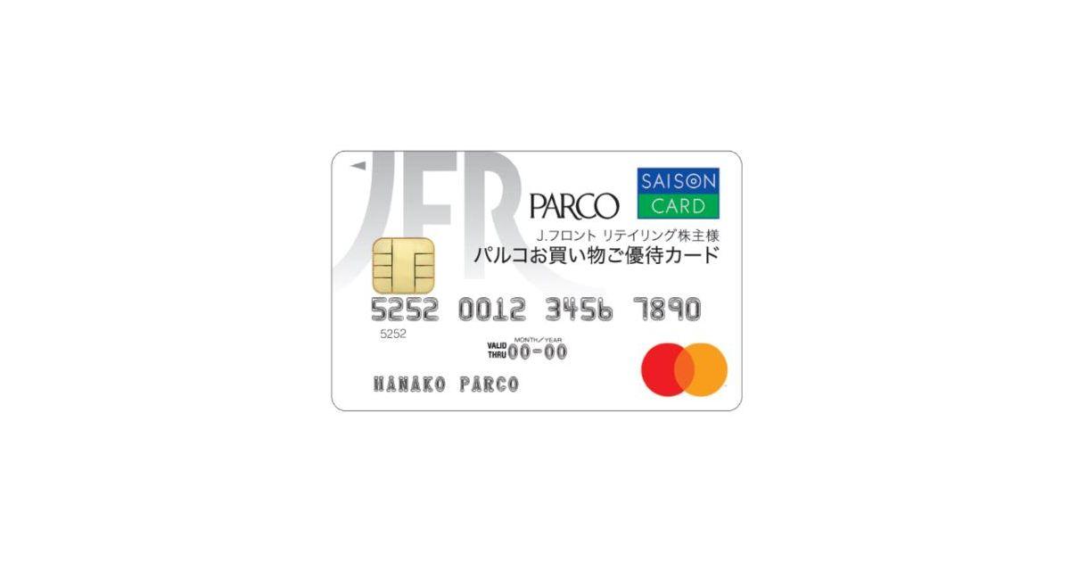 J.フロント リテイリング株主優待クレジットカード「パルコお買い物ご優待カード」を発行