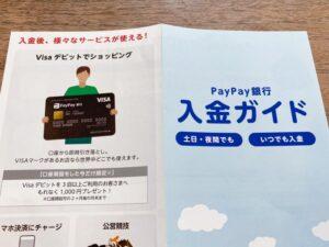 内容物も「PayPay銀行」になっている