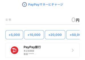 PayPayにジャパンネット銀行を登録していた場合はPayPay銀行に自動移行