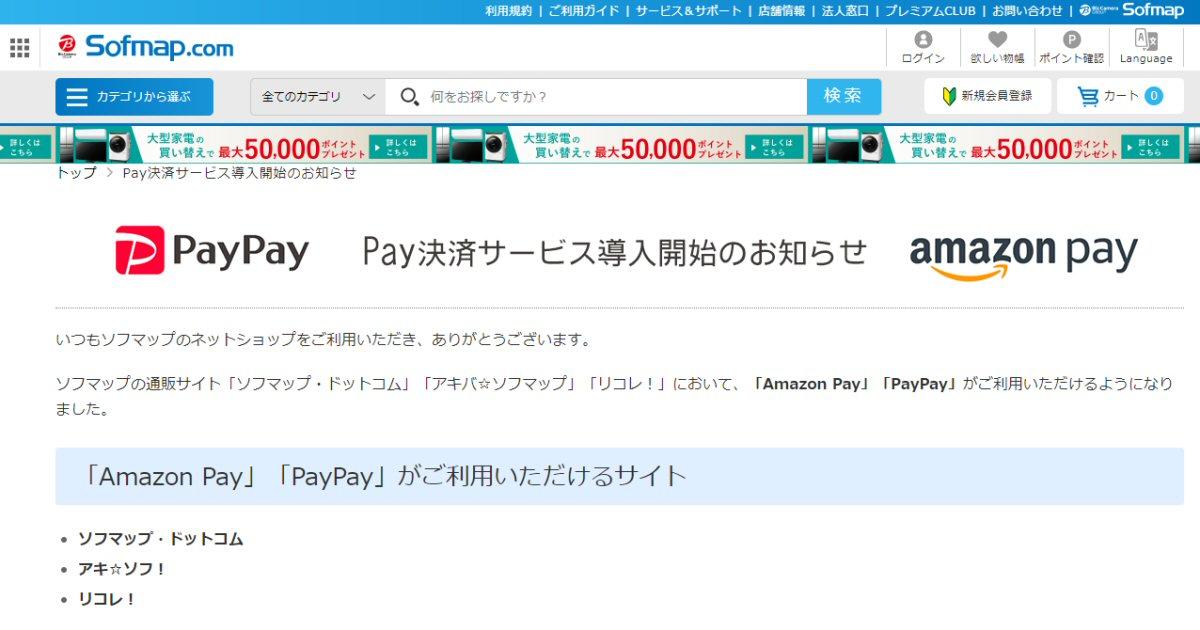 ソフマップ・ドットコムやアキ☆ソフなどでPayPayオンライン決済とAmazon Payの利用が可能に