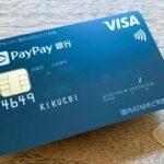 PayPay銀行のキャッシュカード+Visaデビットカードが到着!