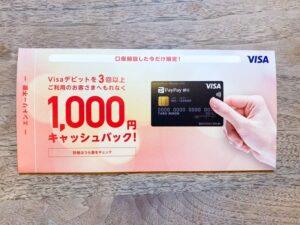 PayPay銀行のVisaデビット利用で1,000円キャッシュバック