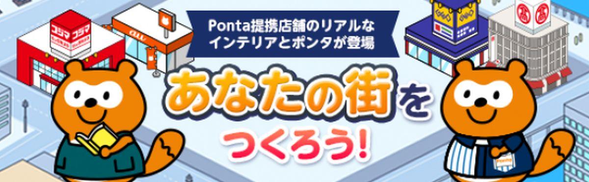 ブラウザ向けパズル&位置情報系まちづくりゲーム「Ponta Friends - Secret of HESO -」でPontaポイントがもらえるキャンペーンを実施