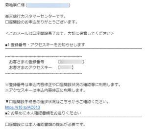 楽天銀行からの登録受け受付メール