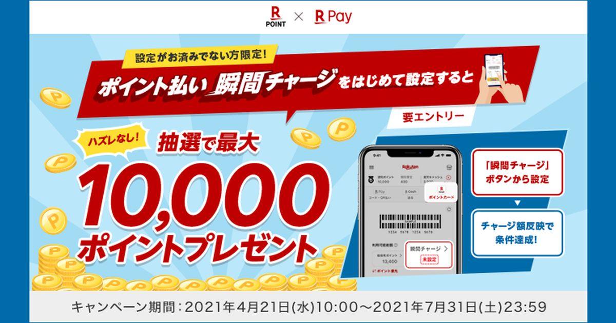 楽天ペイ(アプリ決済)、瞬間チャージの新規設定で最大1万ポイントが当たるキャンペーンを実施