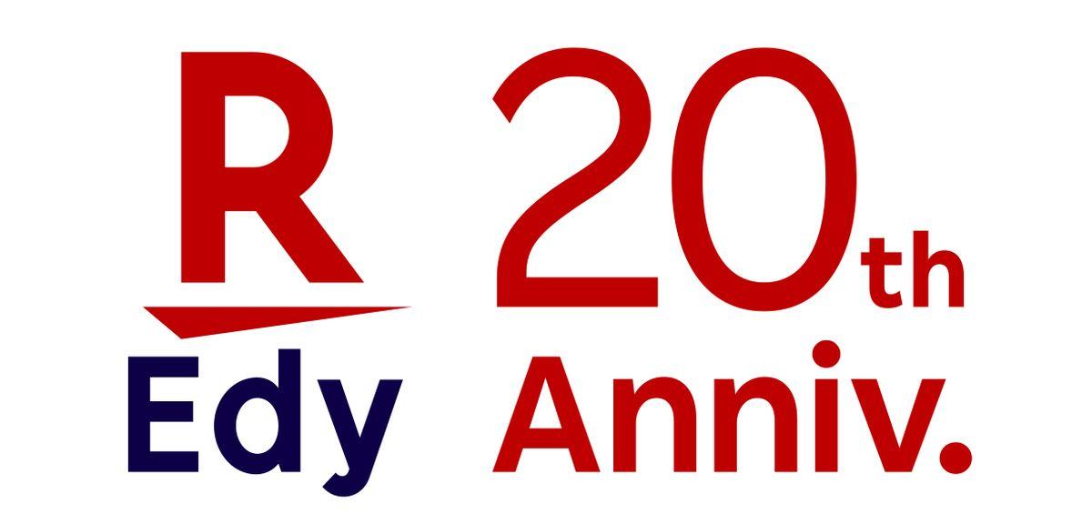 楽天Edy、サービス20周年記念で最大100万ポイント山分けキャンペーンを実施