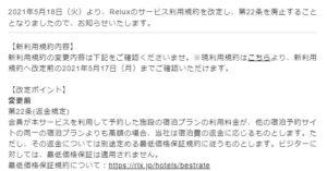 Reluxの規約内容変更案内