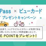 タクシーなどを利用できる「Ringo Pass」でビューカードのクレジット決済を利用するとJRE POINTを獲得できるキャンペーンを実施