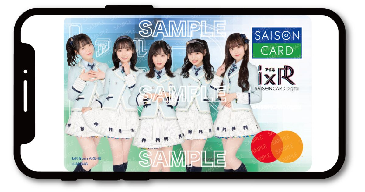 AKB48派生ユニット「IxR」がSAISON CARD Digitalとコラボレーション 入会特典やオリジナルデジタルカード券面などが用意