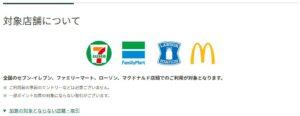 三井住友カード(NL)でファミリーマートが対象外の注記がはずれる