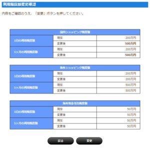 Sony Bank WALLETの限度額変更