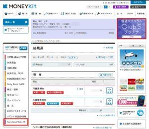 ソニー銀行のログイン後の画面