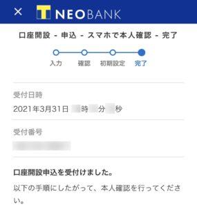 T NEOBANKの口座開設完了