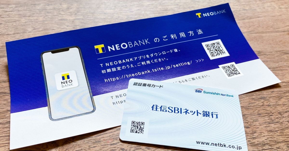 T NEOBANKの口座開設してみた! ATMはアプリ利用のためキャッシュカードは発行されず
