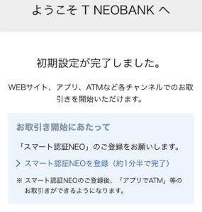 T NEOBANKの口座初期設定が完了