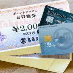 2021年9月以降、タカシマヤプラチナデビットカード⇒ANAのマイルができなくなる!