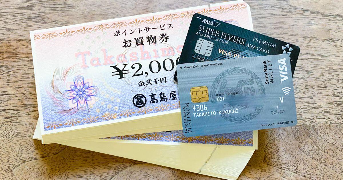 外商 タカシマヤプラチナデビットカード プラチナ…なのかなぁ…変に尖ってはいますが