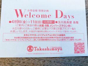 タカシマヤプラチナデビットカードでのWelcome Day案内ハガキ