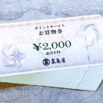 タカシマヤカードのポイントで交換できる「ポイントお買物券」は1回あたり100枚までしか交換できない