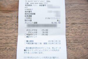 タカシマヤプラチナデビットカードでは+2%上乗せに
