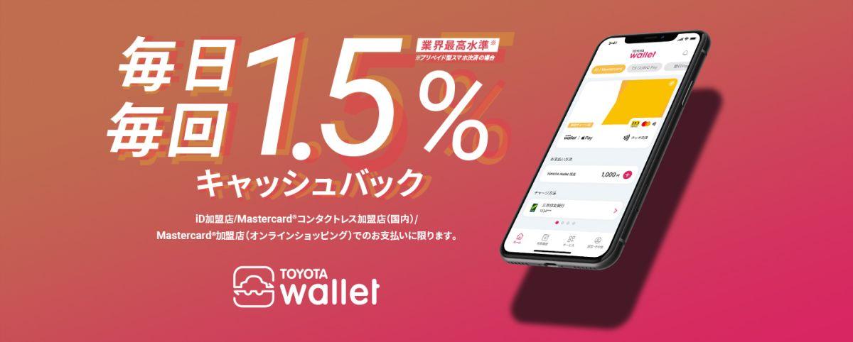 TOYOTA WalletがiD決済やMastercardコンタクトレス決済で1.5%キャッシュバックサービスを開始