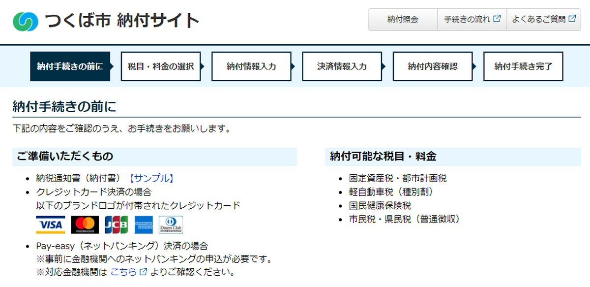 茨城県つくば市、市税のクレジットカード納付を開始