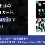 U-NEXT、全国のアニメイトでプリペイド式「U-NEXTカード」を発売