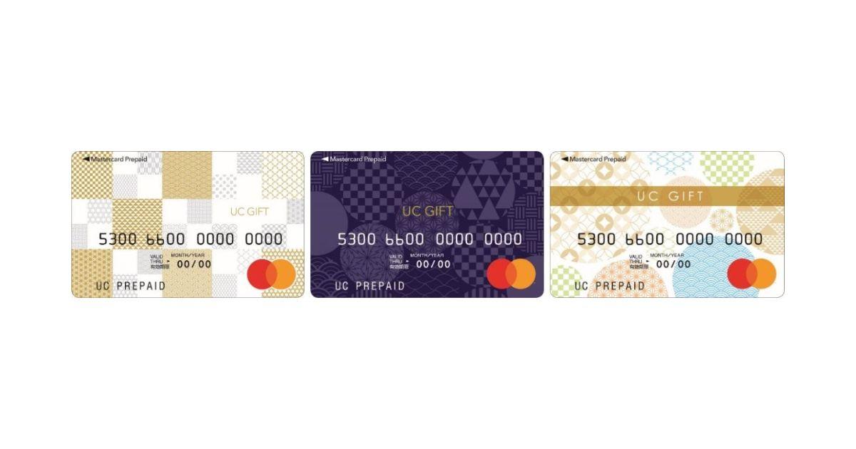 ユーシーカード、プリペイド式ギフトカード「UC GIFT」を発売開始