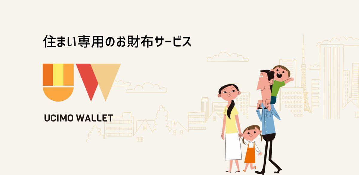 日本リビング保証、住まいの維持費を貯める「うちもウォレット」の提供を開始