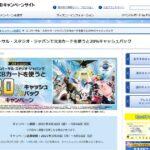 ユニバーサル・スタジオ・ジャパンでJCBカードを利用すると20%キャッシュバックキャンペーンを実施