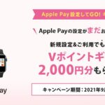 セディナカード、Apple Payの新規登録で2,000円分のポイントや既存ユーザーはポイント2倍キャンペーンを実施