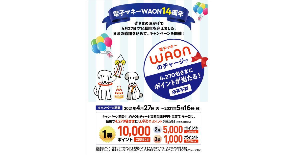 電子マネーWAON、14周年キャンペーンを実施 最大1万WAONポイントが当たる