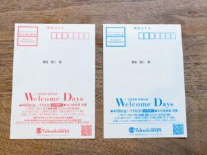 タカシマヤカード《プレミアム》とタカシマヤプラチナデビットカードのWelcome Days案内ハガキの違い