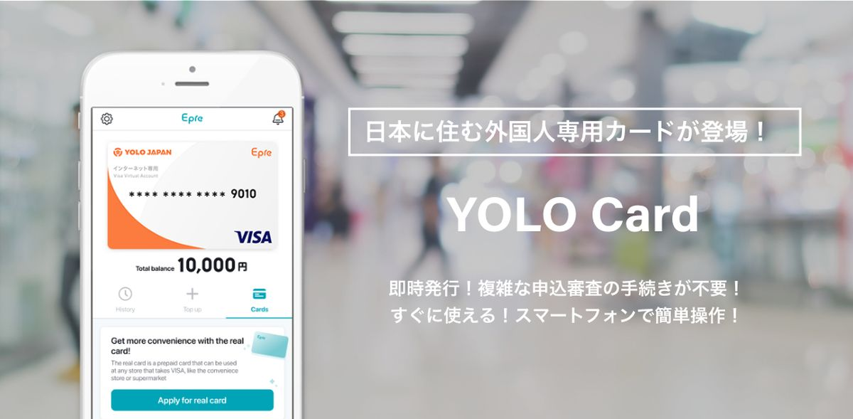 在留外国人向けに後払いチャージ機能付きプリペイドカード「YOLO Card」が発行開始