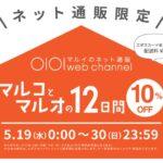 エポスカード、ネット通販限定の「マルコとマルオの12日間」を開催