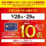 イオンとイオンスタイルでイオンカードのポイント10倍キャンペーンを実施 東京都・大阪府などは対象外