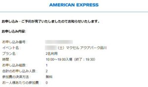 Staycation by Amex AQUA DREAMの申込完了メール