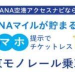 ANAと東京モノレール、「モノレール羽割往復きっぷ」の発売を開始 2倍のマイルが貯まるキャンペーンも