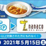 nanacoポイントへのポイント交換でANAファーストクラスで提供しているカレーがもらえるキャンペーン開始