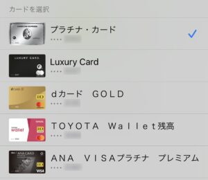 Apple PayのSuicaチャージ画面でVisaブランドが選択可能に